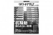 日経アーキテクチュア2015.11.25号