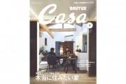 CASA BRUTUS2016.2