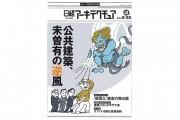 日経アーキテクチュア2016.02.23号
