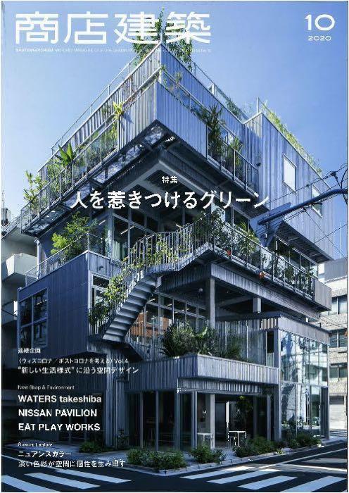 商店建築_2020.10
